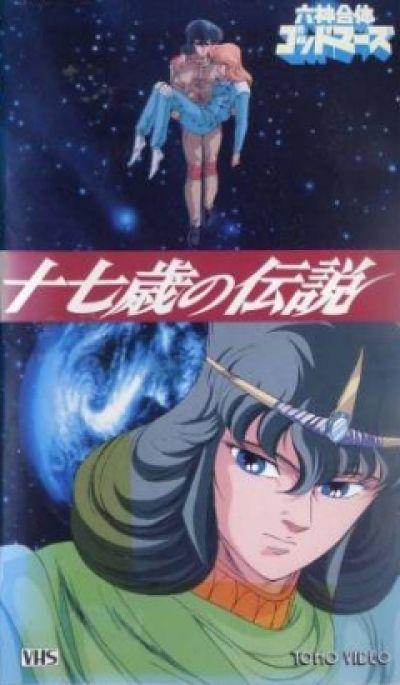 Бог Марс: Нерассказанная семнадцатилетняя история / Rokushin Gattai GodMars: Juunanasai no Densetsu OVA
