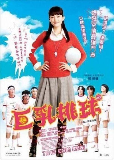 Сиськастый волейбол / Oppai bare