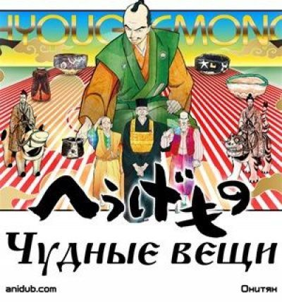 Чудные вещи / Hyouge Mono [06 из 39]