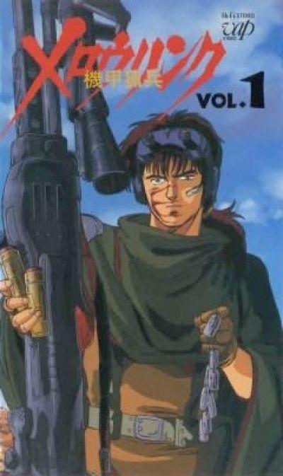 Бронебойщик Меллоулинк OVA / Armor Hunter Mellowlink [12 из 12]