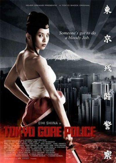 Tokyo Gore Police / Токийская кровавая полиция