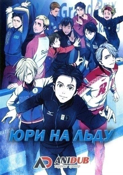 Юри на льду / Yuri on Ice [12 из 12]