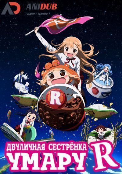Двуличная сестрёнка Умару ТВ-2 / Himouto! Umaru-chan R [12 из 12]