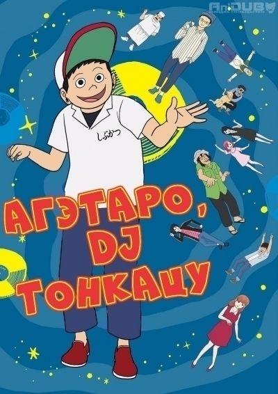 Агэтаро, DJ Тонкацу / Tonkatsu DJ Agetarou [12 из 12]