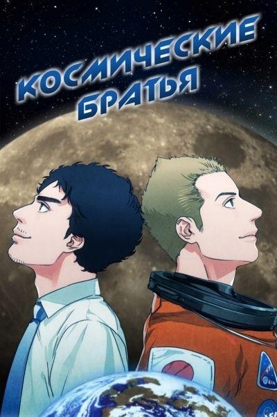 Космические братья / Uchuu Kyoudai [45 из 99]