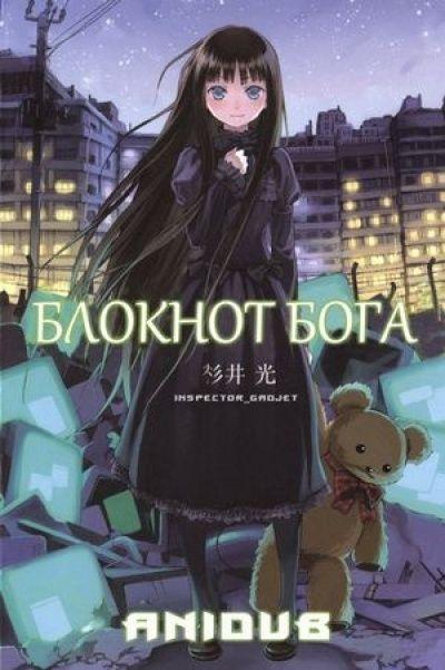 Блокнот Бога / Kamisama no Memo-chou  [12 из 12]
