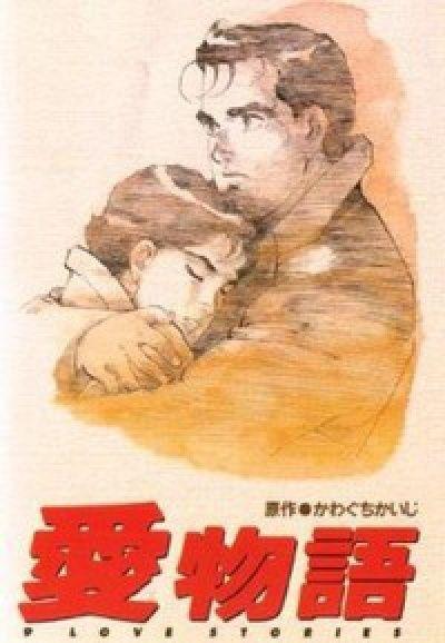 Девять историй о любви OVA / Ai Monogatari: 9 Love Stories [09 из 09]