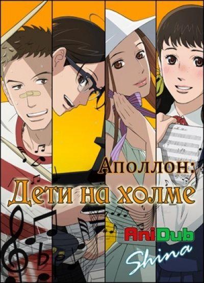 Аполлон: дети на холме / Sakamichi no Apollon [12 из 12]