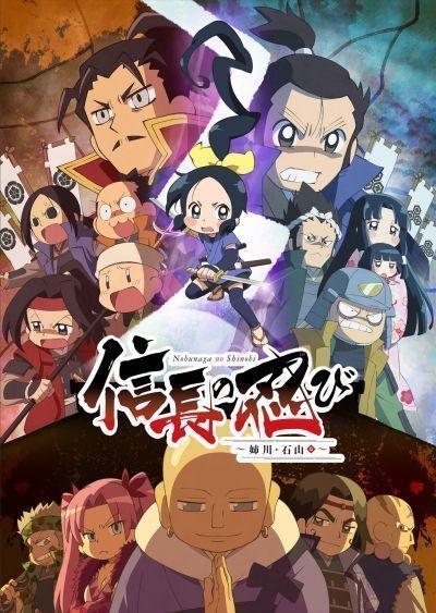Шиноби Нобунаги ТВ-3 / Nobunaga no Shinobi: Anegawa Ishiyama Hen [26 из 26]