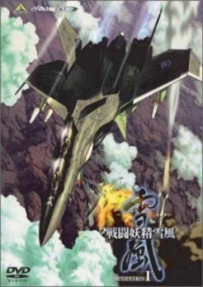 Боевая фея Вьюга OVA / Sentou Yousei Yukikaze [05 из 05]