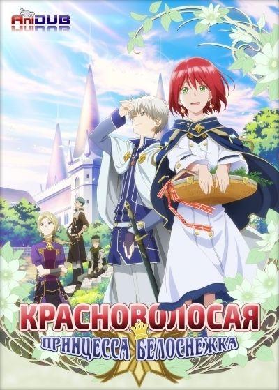Красноволосая принцесса Белоснежка ТВ-1 / Akagami no Shirayuki-hime TV-1 [12 из 12]