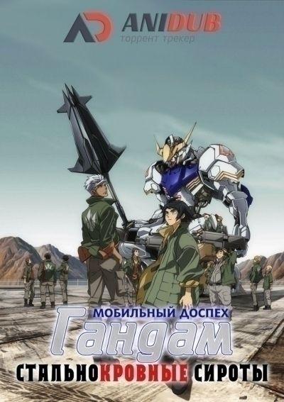 Мобильный доспех Гандам: Стальнокровные сироты / Kidou Senshi Gundam: Tekketsu no Orphans [25 из 25]