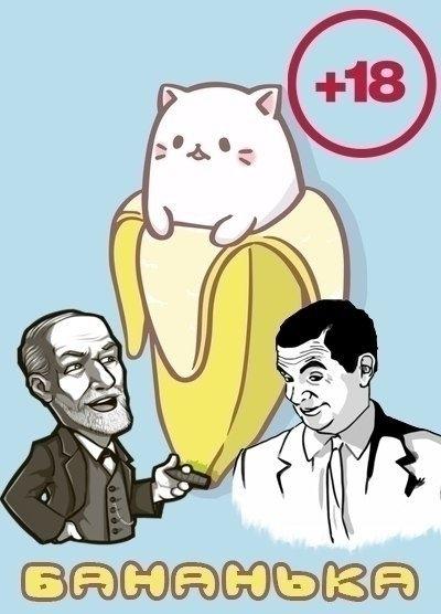 БАНАНЬКА!!! / Bananya [13 из 13]
