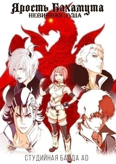 Ярость Бахамута: Невинная душа / Shingeki no Bahamut: Virgin Soul [24 из 24]