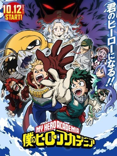 Моя геройская академия ТВ-4 / Boku no Hero Academia TV-4 [01 из 25]