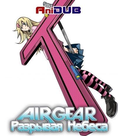 Эйр Гир -Разрывая Небеса- / Air Gear OVA [03 из 03]