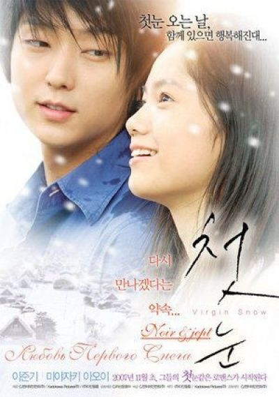Любовь первого снега / Hatsukoi no yuki [Dorama]