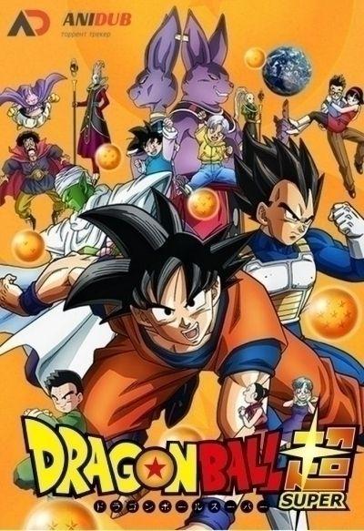 Драгонболл Супер / Dragon Ball Super [053 из 131]