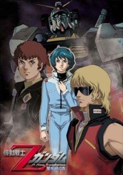 Мобильный воин Зета ГАНДАМ - Новый перевод (Фильм первый. Наследники Звёзд) / Mobile Suit Zeta Gundam: A New Translation -Heirs to the Stars-