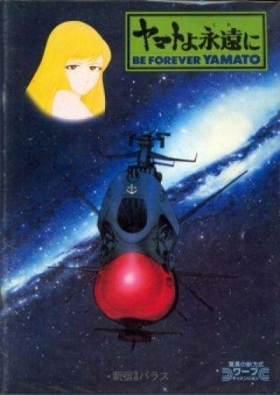 Космический линкор Ямато - Фильм Четвертый / Yamato yo Towa ni