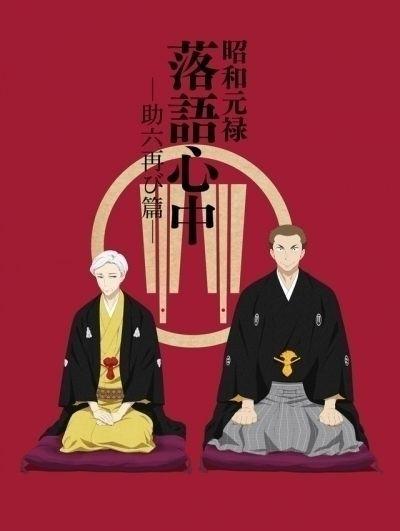 Сквозь эпохи: Узы ракуго ТВ-2 / Shouwa Genroku Rakugo Shinjuu: Sukeroku Futatabi Hen [12 из 12]