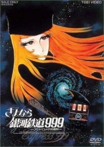 Прощай, Галактический экспресс 999: Терминал Андромеды / Sayonara Ginga Tetsudou 999: Andromeda Shuuchakueki