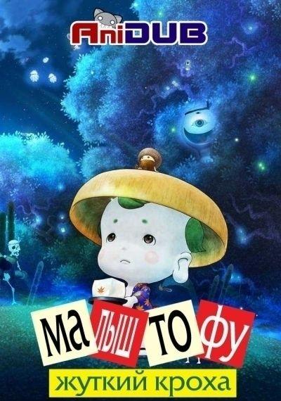 Жуткий кроха - Малыш Тофу / Toufu Kozou