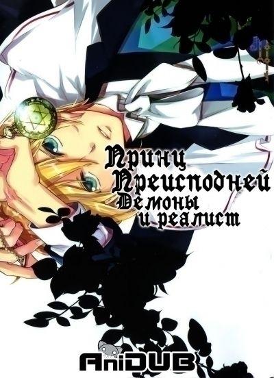 Принц Преисподней: Демоны и реалист / Makai Ouji: Devils and Realist [12 из 12]