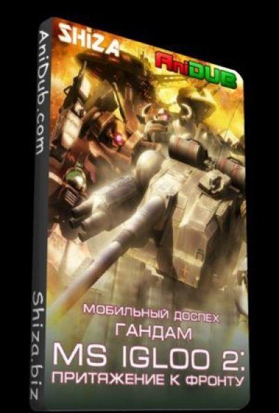 Мобильный Доспех Гандам MS IGLOO 2 Притяжение к Фронту / Mobile Suit Gundam MS IGLOO 2 Gravity Of The Battlefront OVA [03 из 03]
