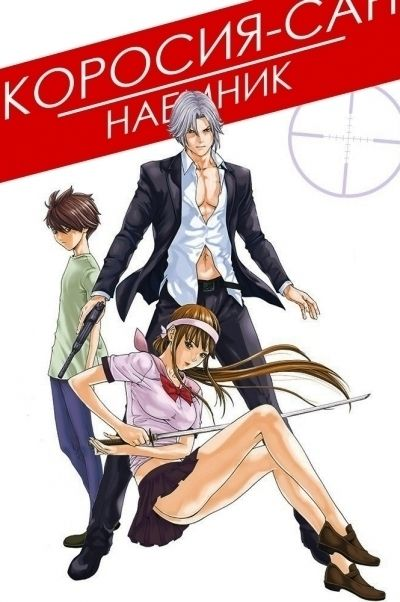 Коросия-сан: Наемник / Koroshiya-san: The Hired Gun [10 из 10]