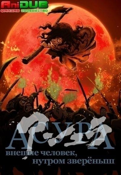 Асура / Asura