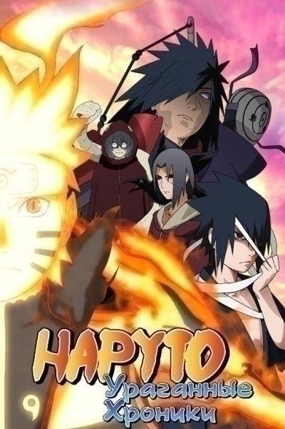 Наруто: Ураганные хроники / Naruto: Shippuuden [500 из 500]