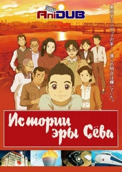 Истории эры Сёва / Manga Shouwa Monogatari [13 из 13]