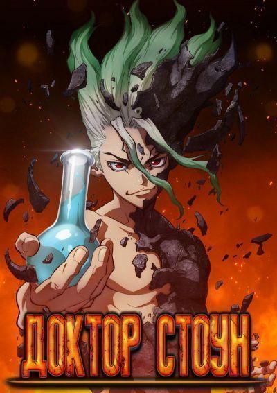 Доктор Стоун / Dr. Stone [23 из 24]
