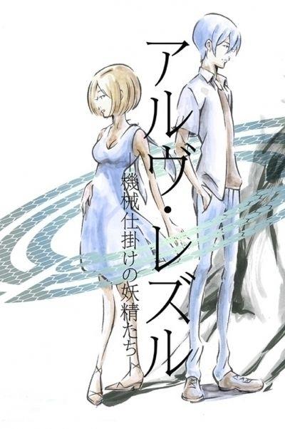Аруву Резуру: Механизированные Феи / Arve Rezzle OVA