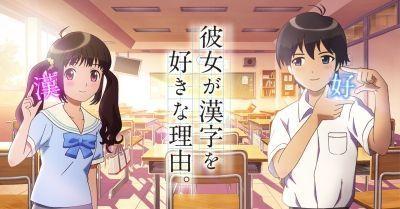 Девочка влюбленная в кандзи / Kanojo ga Kanji o Sukina Riyuu [02 из 02]