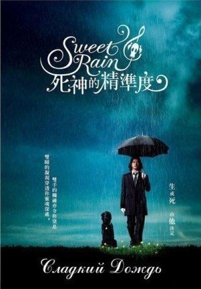 Сладкий дождь / Sweet rain