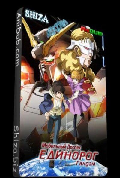 Мобильный Доспех Гандам Единорог / Kidou Senshi Mobile Suit Gundam Unicorn [3 из 6]