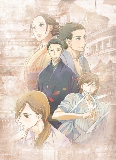 Сквозь эпохи: Узы ракуго / Shouwa Genroku Rakugo Shinjuu [13 из 13]