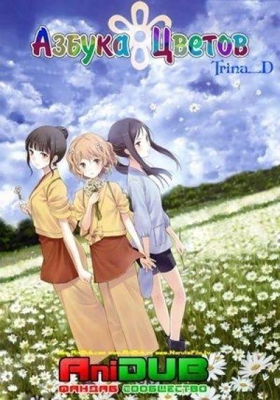Азбука цветов / Hana-Saku Iroha [26 из 26]