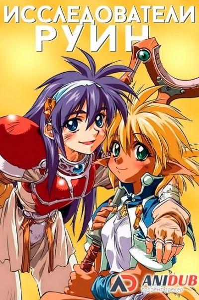 Исследователи руин OVA / Ruin Explorers Fam and Ihrlie
