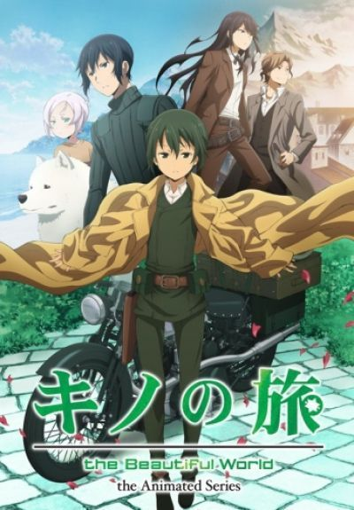 Путешествие Кино: Прекрасный мир / Kino no Tabi: The Beautiful World [12 из 12]