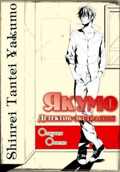 Детектив-экстрасенс Якумо / Shinrei Tantei Yakumo [13 из 13]