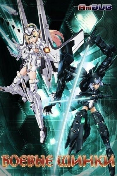 Боевые Шинки / Busou Shinki [12 из 12]
