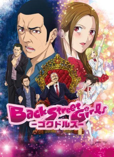 Из якудзы в идолы / Back Street Girls: Goku Dolls [10 из 10]