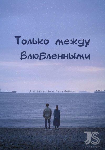 Только между влюбленными / Just Between Lovers [16 из 16]