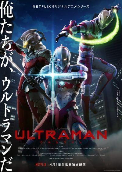 Ультрамен / Ultraman [13 из 13]