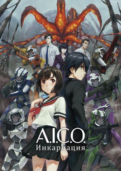 A.I.C.O.: Инкарнация / A.I.C.O.: Incarnation [12 из 12]