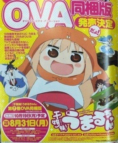 Двуличная сестрёнка Умару OVA / Himouto! Umaru-chan [02 из 02]