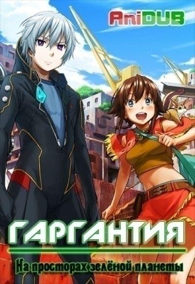 Гаргантия: на просторах зелёной планеты / Suisei no Gargantia [13 из 13 + 2 SP]
